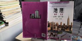 9787503144219    普通高中课程标准实验教科书地理必修第二册带光盘