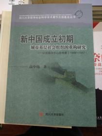 新中国成立初期城市基层社会组织的重构研究:以成都为中心的考察【私藏 品好】