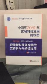 科学技术与中国的未来:中国至2050年区域科技发展路线图