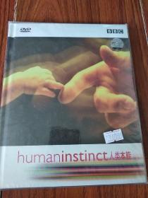 人类本能(DVD2蝶)没拆塑封膜