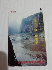 早期电话磁卡长江三峡