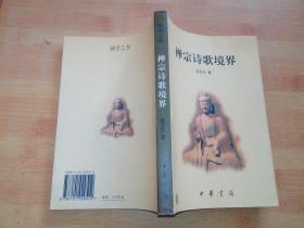 禅宗诗歌境界