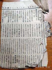 民国二年11月20日神州日报1张(残)不全