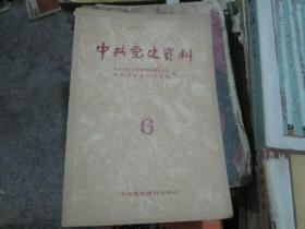 中共党史资料(第六辑)