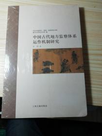 中国古代地方监察体系运作机制研究:中古中国知识·信仰·制度研究书系