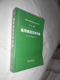 通用规范汉字字典——一部解读《通用规范汉字表》的字典