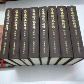 成唯识论述记解读(破执篇)(赖耶篇)(布面精装1-8册全)