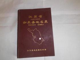 精装如皋县地名录