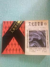 文化的变异:现代文化人类学通论(人与文化丛书,一版一印)