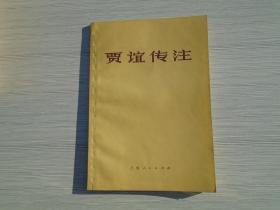 贾谊传注(32开平装1本 扉页有原藏书人签名,原版正版书,包真。详见书影)