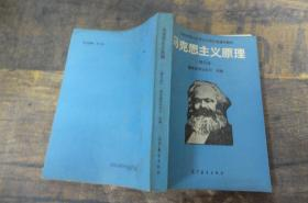 马克思主义原理 修订本