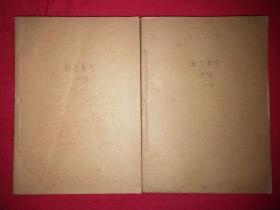 新闻战线 1959年第1-12、13-24期两册合售 合订本