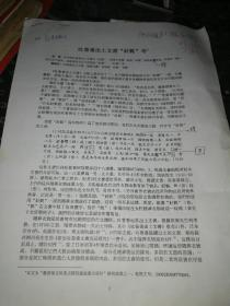 吐鲁番出土文书针颤考  有黑维强一封信