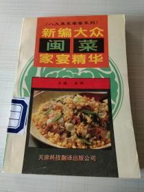 新编大众闽菜家宴精华
