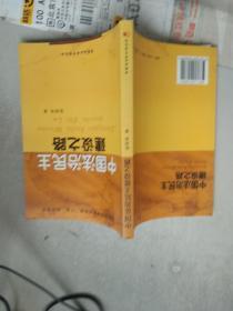 中国法治民主建设之路