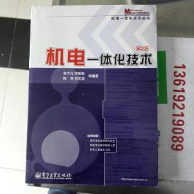 机电一体化技术(第2版)