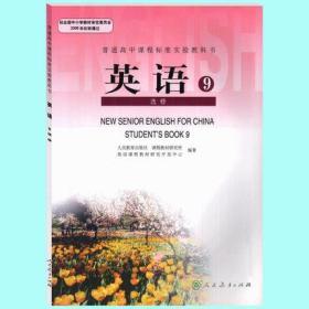 人教版高中英语选修9英语书 人民教育出版社