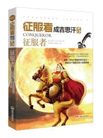 征服者成吉思汗5