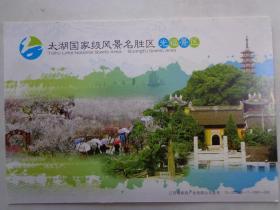 太湖国家级风景名胜区光福景区 邮资明信片 2009年 映日荷花80分邮票 14.8X10厘米