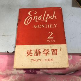 英语学习 1958.2