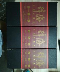 辞海:1999年版彩图珍藏本(全9册)带盒函