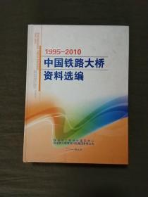 1995-2010《中国铁路大桥选编》(大16开精装)已核对不缺页