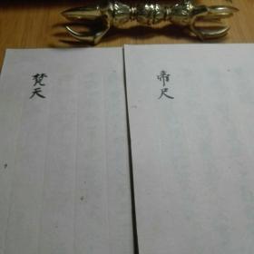 帝释天法   梵天法   王者之法  密宗古手本抄,公元1278年古寺藏本    高野山真言宗弘法大师