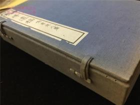 近代汉诗集《免峰遗稿》1函4册全,黄石冈本、广濑雪堂等汉学者诗友。