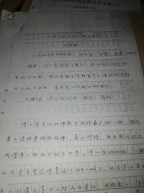 庐山远公话  校注商补