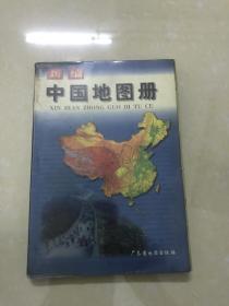 新编中国地图册