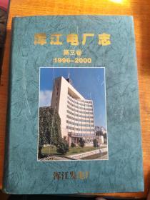 浑江电厂志1996-2000 第三卷 16开精装本