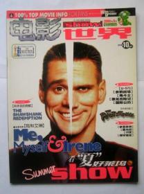 电影世界2000年6月