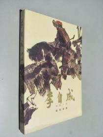李自成 第二卷 上册