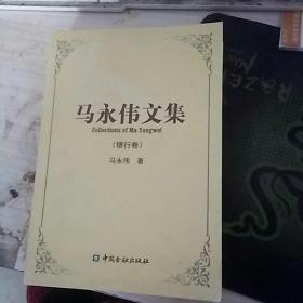马永伟文集