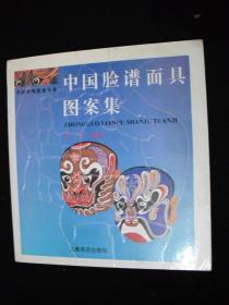1996年出版的-----24开本-----【【中国脸谱面具图案集】】----1万册