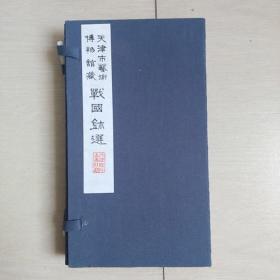 天津市艺术博物馆藏战国鈢选(一函两册全)1980年手拓初版