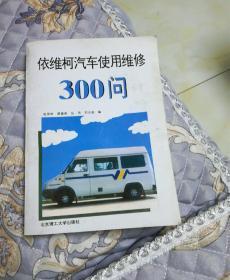 依维柯汽车使用维修300问