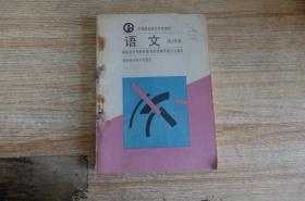 语文第四册
