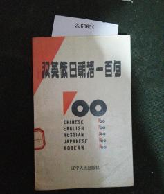 汉英俄日韩语一百句
