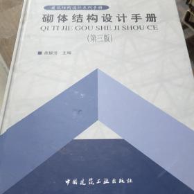 砌体结构设计手册(第3版)