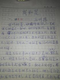 马仲扬手稿【我和菱】107页