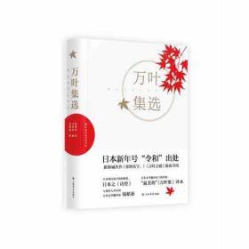 新书--万叶集选(精装)