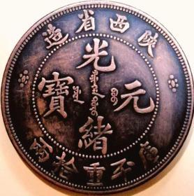 清陕西省造光绪元宝库平重拾两边道铭铜模铜样试铸大型红铜币美品大珍