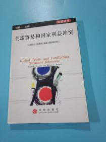 全球贸易和国家利益冲突(正版 现货 包邮)