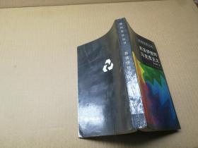 面向世界丛书:弗洛伊德的马克思主义