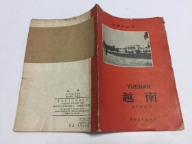 地理小丛书:越南