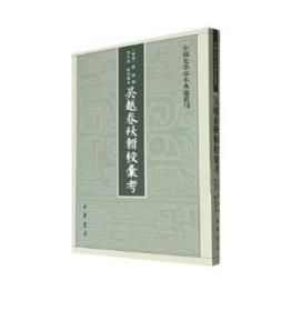 吴越春秋辑校汇考(中国史学基本典籍丛刊 32开平装 全一册)