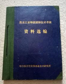 黑龙江省特级厨师技术考核 资料选编 复印本【 附照片】
