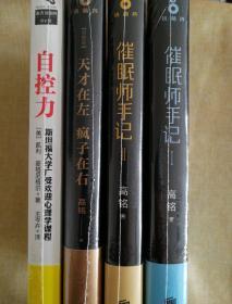 自控力.、天才在左疯子在右、催眠师手记全集共四册