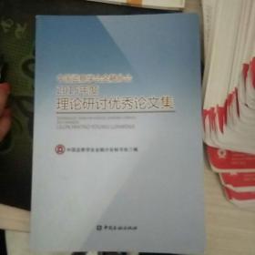 中国检察学会金融分会2015年度理论研讨优秀论文集